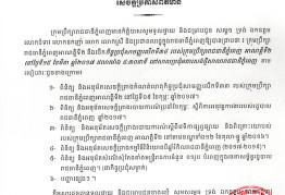 PR-Council10032017(1)