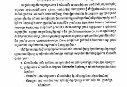 ann16921(1)e